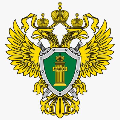 Прокуратура России