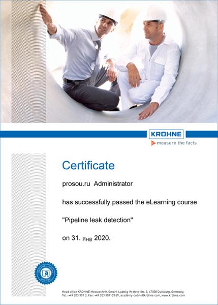 Сертификат об окончании курса Basics of Leak Detection